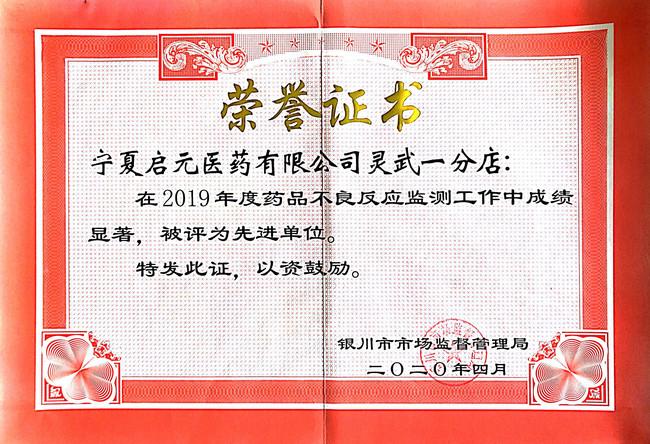 灵武一分店获奖证书.png.jpg