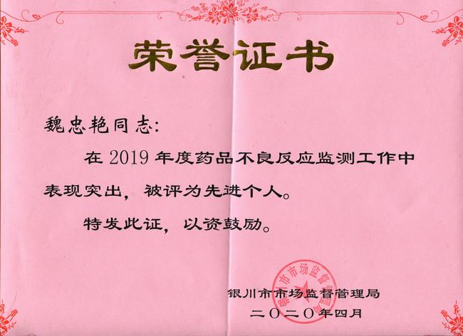 魏忠艳获奖证书.png.jpg